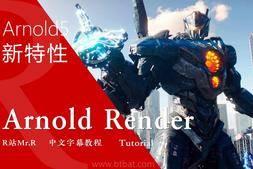 【R站译制】中文字幕 《Arnold5阿诺德渲染器终极指南》新特性介绍 来自Aronld开发总监 视频教程 免费观看