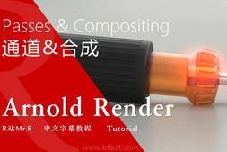 【VIP专享】中文字幕 《Arnold5阿诺德终极指南》Arnold多通道 & After Effects 后期合成 工作流 视频教程
