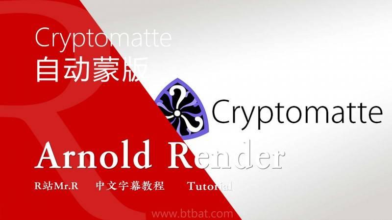 【R站译制】中文字幕 《Arnold5阿诺德终极指南》Cryptomatte 自动蒙版 工作原理介绍 视频教程 免费下载 - R站|学习使我快乐! - 1