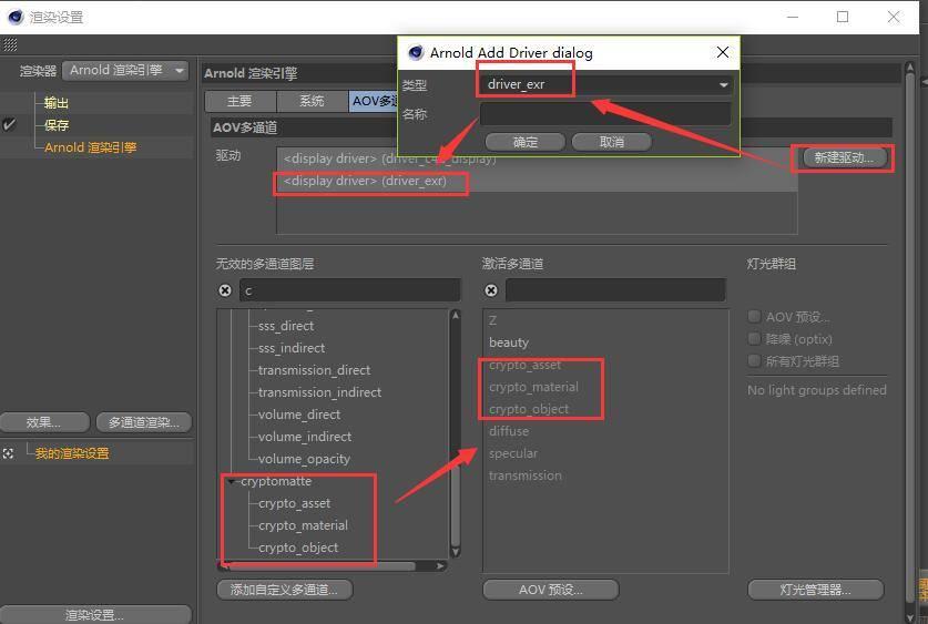 Arnold(C4DToA)阿诺德渲染教程(109) Cryptomatte 自动遮罩 & After Effects 抠图大法工作流 后期必备 - R站 学习使我快乐! - 4
