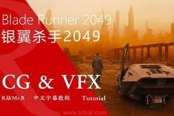 【R站译制】中文字幕 CG&VFX《银翼杀手2049》导演与摄影技术的秘密 Blade Runner 2049 视频教程 免费观看