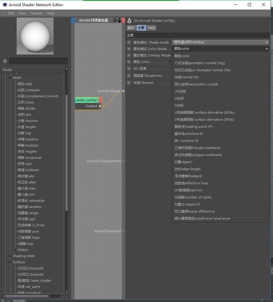 【R站独家】Arnold阿诺德渲染器C4D插件 Arnold 3.3.2 (核心6.2.0.1/GPU正式版)~2.5.0 中英文汉化增强中文版(节点汉化) 替换破解版 for C4D R17~R23 WIN/MAC  (附材质库&官方手册&ALShader插件) - R站|学习使我快乐! - 5
