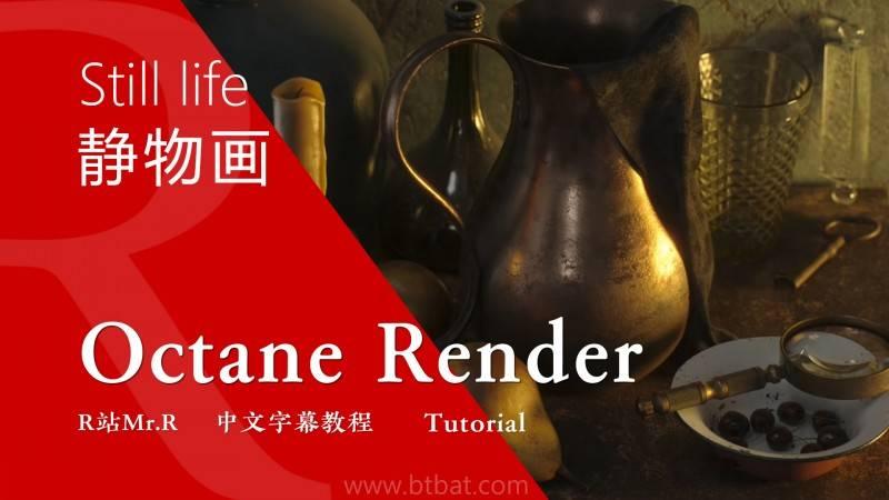 【R站译制】中文字幕 C4D教程《Octane 渲染宝典2》现实主义静物画创作 Still life 视频教程 - R站|学习使我快乐! - 1