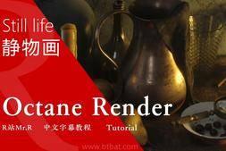 【R站译制】中文字幕 C4D教程《Octane 渲染宝典2》现实主义静物画创作 Still life 视频教程