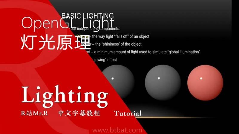 【R站译制】中文字幕《灯光宝典系列》OpenGL的灯光概念&数学原理 视频教程 - R站|学习使我快乐! - 1