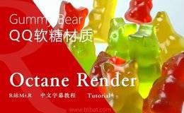 【VIP专享】中文字幕 C4D教程《Octane 渲染宝典》可爱的小熊QQ软糖 Gummy Bear 次表面散射材质制作 视频教程