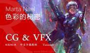 【R站译制】CG&VFX《色彩的秘密》西班牙插画师小姐姐 Marta Nael 惊艳的色彩风格解析 视频教程 免费观看
