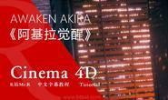 【曾神Zaoeyo&Ash Thorp】CG神作《阿基拉觉醒 AWAKEN AKIRA》幕后创作流程全解析 06.Neo Tokyo 中文字幕 视频教程 免费观看