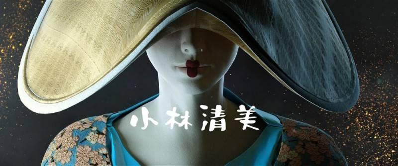 【乐毅Axel】又现国内大佬神作 《小林清美-劍與火》KIYOMI KOBAYASHI—The story of geisha 作品赏析 - R站|学习使我快乐! - 1