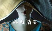 【乐毅Axel】又现国内大佬神作 《小林清美-劍與火》KIYOMI KOBAYASHI—The story of geisha 作品赏析