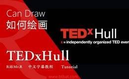 【TEDxHull】中文字幕《都是幻觉》为啥你觉得自己不会绘画?如何证明你能行?视频教程 免费观看