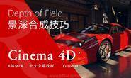 【VIP专享】C4D&AE教程《景深合成技巧》渲染后期添加景深的最佳办法 Depth of Field 视频教程