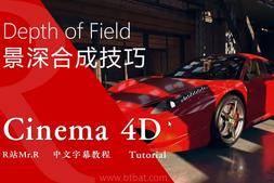 【VIP专享】C4D&AE教程《景深合成技巧》渲染后期添加景深的最佳办法 Depth of Field 视频教程