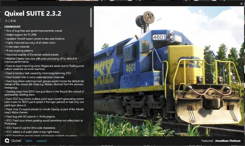 次世代三维贴图工具包 Quixel Suite v2.3.2 (DDO纹理/NDO法线/3DO预览) 中文安装免费版(附破解文件) 兼容PS 2018 免费下载 - R站|学习使我快乐! - 2