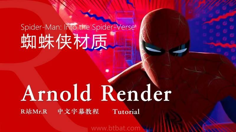 【VIP专享】中文字幕《Arnold阿诺德材质宝典》