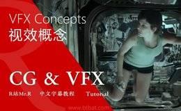 【R站译制】中文字幕 CG&VFX教程《VFX视效核心概念》VFX Core Concepts 视频教程 免费观看