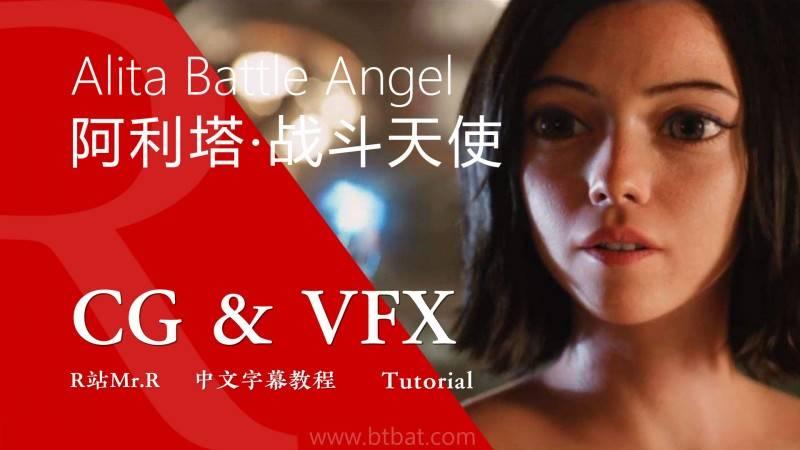 【R站译制】中文字幕 CG&VFX《阿利塔·战斗天使》幕后视效解析 由《铳梦》改编 卡梅隆最新巨作 Alita Battle Angel 视频教程 免费观看 - R站|学习使我快乐! - 1