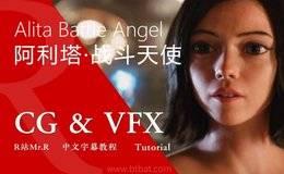【R站译制】中文字幕 CG&VFX《阿利塔·战斗天使》幕后视效解析 由《铳梦》改编 卡梅隆最新巨作 Alita Battle Angel 视频教程 免费观看