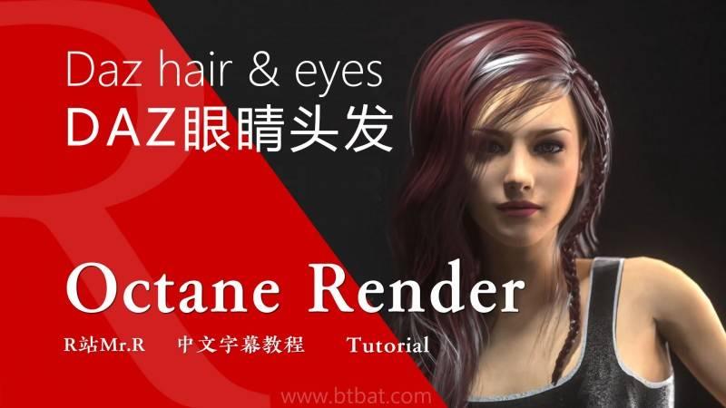 【VIP专享】中文字幕 C4D教程《Octane宝典》处理Daz角色的毛发、眼睛、睫毛 视频教程 - R站|学习使我快乐! - 1