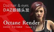 【VIP专享】中文字幕 C4D教程《Octane宝典》处理Daz角色的毛发、眼睛、睫毛 视频教程