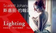 【R站译制】中文字幕《灯光宝典系列》好莱坞巨星 斯嘉丽·约翰逊 Scarlett Johansson 杂志照片解析  视频教程