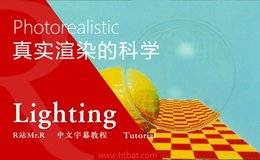 【R站译制】中文字幕《灯光宝典系列》真实渲染背后的科学 Rendering Photorealistic 视频教程