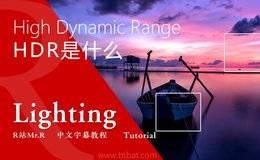 【R站译制】中文字幕 《灯光宝典系列》HDR是什么?真正理解HDR 以及相关技术问题解析 视频教程 免费观看