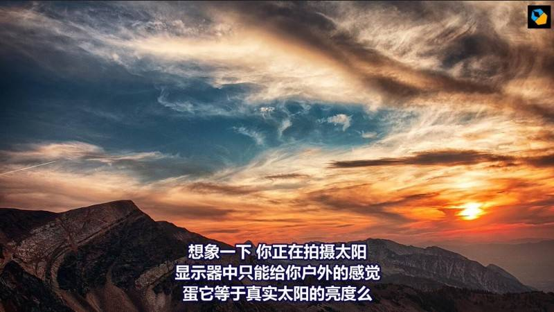 【R站译制】中文字幕 《灯光宝典系列》HDR是什么?真正理解HDR 以及相关技术问题解析 视频教程 免费观看 - R站|学习使我快乐! - 7