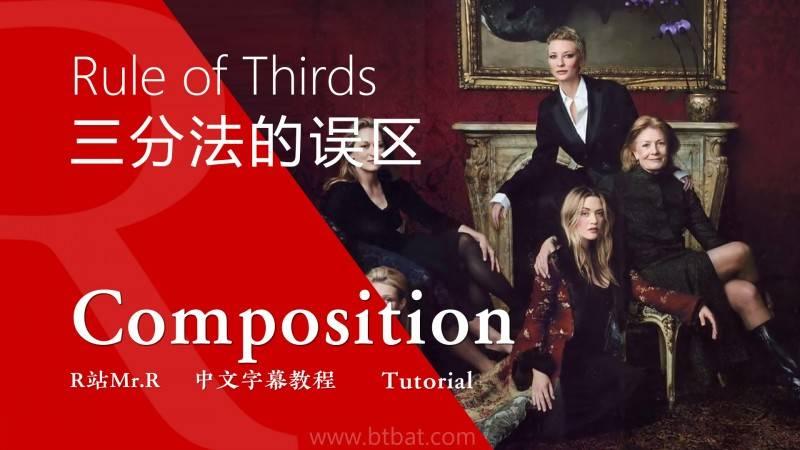 【VIP专享】中文字幕 《构图的秘密》打破三分法的误区 摆脱构图的困扰 Rule of Thirds 视频教程 - R站|学习使我快乐! - 1