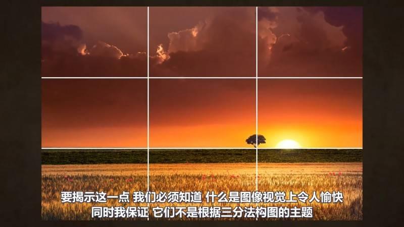 【VIP专享】中文字幕 《构图的秘密》打破三分法的误区 摆脱构图的困扰 Rule of Thirds 视频教程 - R站|学习使我快乐! - 6