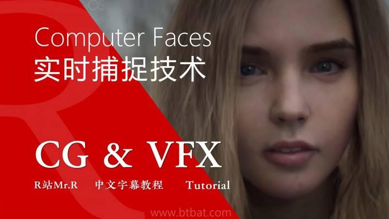 【R站译制】中文字幕 CG&VFX《真实的角色动作捕捉与实时渲染》Unreal Engine 4 Technology 视频教程 免费观看 - R站|学习使我快乐! - 1