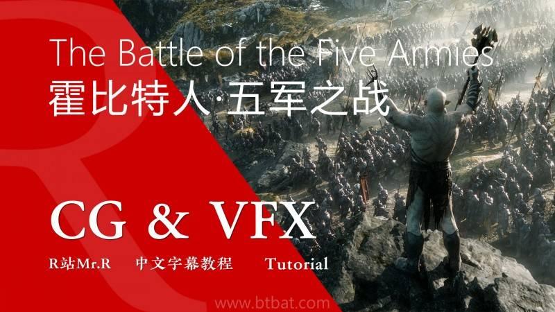 【R站译制】中文字幕 CG&VFX《霍比特人·五军之战》维塔数码 幕后视效解析 The Battle of the Five Armies 视频教程 免费观看 - R站|学习使我快乐! - 1