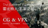 【R站译制】中文字幕 CG&VFX《霍比特人·五军之战》维塔数码 幕后视效解析 The Battle of the Five Armies 视频教程 免费观看