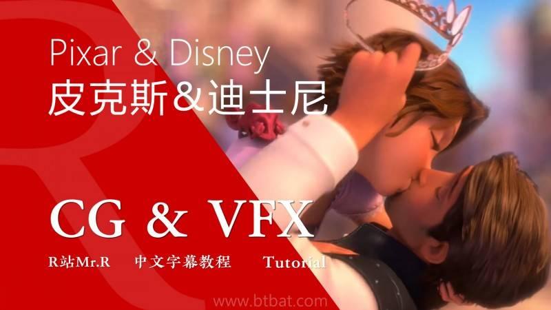 【R站译制】中文字幕 CG&VFX《皮克斯与迪士尼的25个不同之处》Pixar & Disney  欢喜冤家 相爱相杀 视频教程 免费观看 - R站|学习使我快乐! - 1