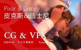 【R站译制】中文字幕 CG&VFX《皮克斯与迪士尼的25个不同之处》Pixar & Disney  欢喜冤家 相爱相杀 视频教程 免费观看