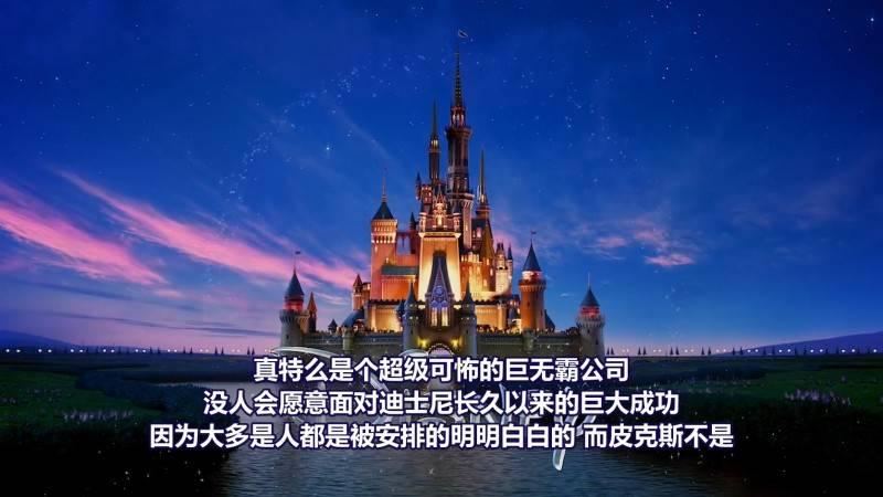 【R站译制】中文字幕 CG&VFX《皮克斯与迪士尼的25个不同之处》Pixar & Disney  欢喜冤家 相爱相杀 视频教程 免费观看 - R站|学习使我快乐! - 10