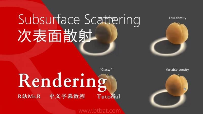 【VIP专享】中文字幕 《深入理解次表面散射(SSS)的高级原理》Subsurface Scattering 掌握举一反三的技能 视频教程 - R站|学习使我快乐! - 1