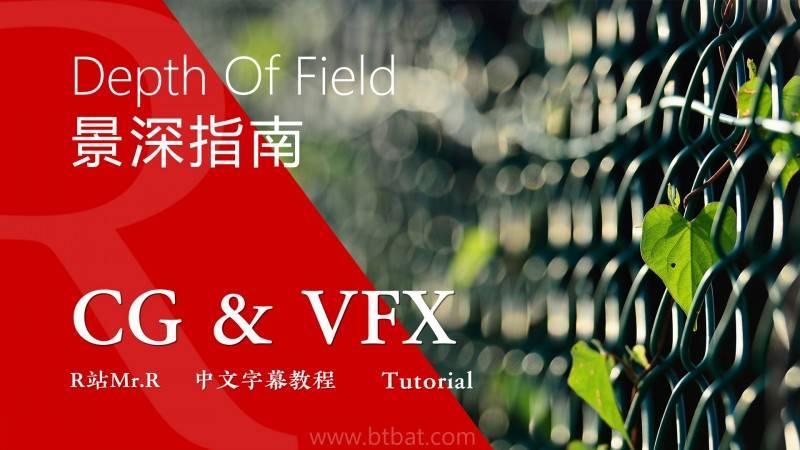 【R站译制】中文字幕 CG&VFX《关于景深的简要指南》Depth Of Field 景深原理解析 视频教程 免费观看 - R站|学习使我快乐! - 1