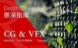 【R站译制】中文字幕 CG&VFX《关于景深的简要指南》Depth Of Field 景深原理解析 视频教程 免费观看