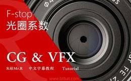 【R站译制】中文字幕 CG&VFX《光圈系数F-stop简要指南》光圈(Aperture)大小等原理解析 视频教程 免费观看
