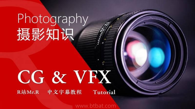 【VIP专享】中文字幕 CG&VFX《你必须了解25个关于相机的技术》Photography 相机成像原理核心概念基础 视频教程 - R站|学习使我快乐! - 1