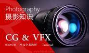 【VIP专享】中文字幕 CG&VFX《你必须了解25个关于相机的技术》Photography 相机成像原理核心概念基础 视频教程