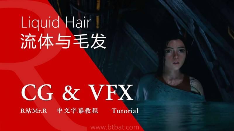 【R站译制】中文字幕 CG&VFX《模拟头发和流体相互作用的多尺度模型》Liquid&Hair Simulating 视频教程 免费观看 - R站|学习使我快乐! - 1