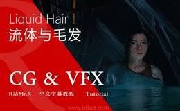 【R站译制】中文字幕 CG&VFX《模拟头发和流体相互作用的多尺度模型》Liquid&Hair Simulating 视频教程 免费观看
