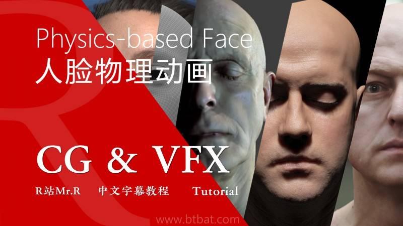 【R站译制】中文字幕 CG&VFX《基于物理的人脸建模与动画》Physics-based Face 视频教程 免费观看 - R站|学习使我快乐! - 1