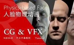 【R站译制】中文字幕 CG&VFX《基于物理的人脸建模与动画》Physics-based Face 视频教程 免费观看