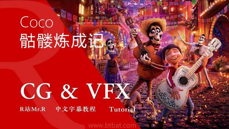 【VIP专享】中文字幕 《如何让寻梦环游记的骷髅变得活灵活现》Coco's Skeletons 来自皮克斯动画导演的创作过程解析 视频教程 - R站|学习使我快乐! - 1