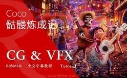 【VIP专享】中文字幕 《如何让寻梦环游记的骷髅变得活灵活现》Coco's Skeletons 来自皮克斯动画导演的创作过程解析 视频教程