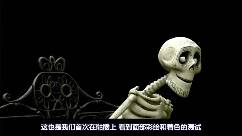 【VIP专享】中文字幕 《如何让寻梦环游记的骷髅变得活灵活现》Coco's Skeletons 来自皮克斯动画导演的创作过程解析 视频教程 - R站|学习使我快乐! - 6