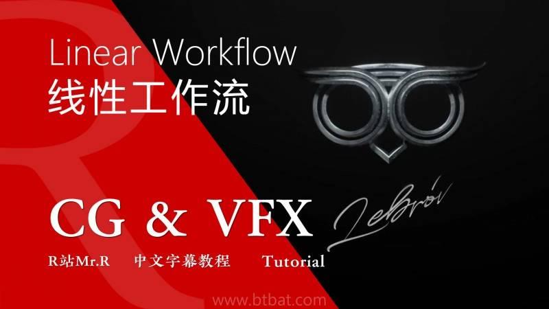 【R站译制】中文字幕 CG&VFX《正确应用线性工作流》Linear Workflow 光头大佬 帮助你的合成提升一个层次 视频教程 免费观看 - R站|学习使我快乐! - 1